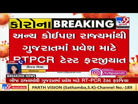 Negative RT-PCR report mandatory for travellers of other states entering Gujarat | TV9News