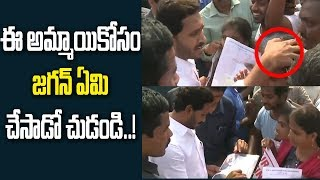 CM YS Jagan Assures Helping Hand To Cancer Victims - CM Jagan Shows His Humanity