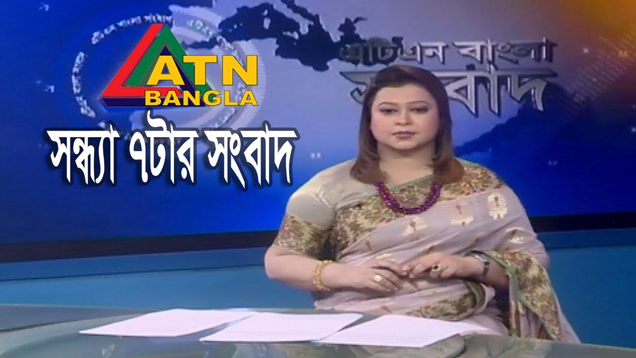 এটিএন বাংলা সন্ধ্যার সংবাদ | ATN Bangla News at 7 PM | 04.03.2020 | ATN Bangla News