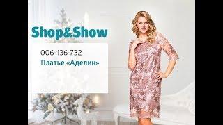 Платье «Аделин». «Shop and Show» (мода)