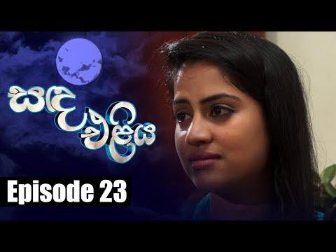 Sanda Eliya - සඳ එළිය Episode 23 | 19 - 04 - 2018 | Siyatha TV