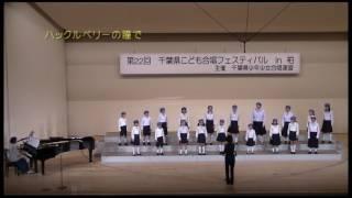第22回千葉県こども合唱フェスティバル(2016年7月31日)の出演映像で...