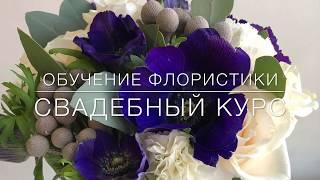 Урок флористики: букет невесты с синими цветами. (Релиз) Школафлористики #artandrose