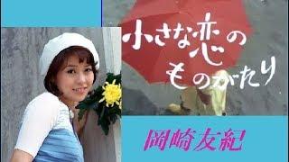 1972年のTVドラマ「小さな恋のものがたり」挿入歌 歌:岡崎友紀 作詞:...
