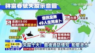 高雄籍「祥富春」號魷釣漁船失蹤,船上49人至今生死未卜,這艘漁船一月...