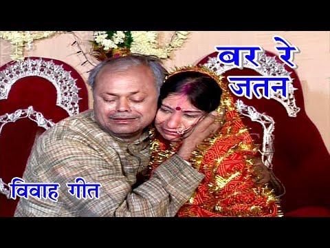 Maithili Vivah Geet | बर रे जतन | Maithili Song | Vidai Geet