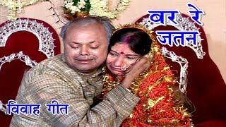 Click to subscribe https://goo.gl/eplxnt ganga music presents maithili video songs vivah geet | बर रे जतन song vidai visi...