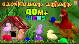 Video Hen and kids - A Story from Kuttikurumban Malayalam Kids  Animation Movie download MP3, 3GP, MP4, WEBM, AVI, FLV Agustus 2018