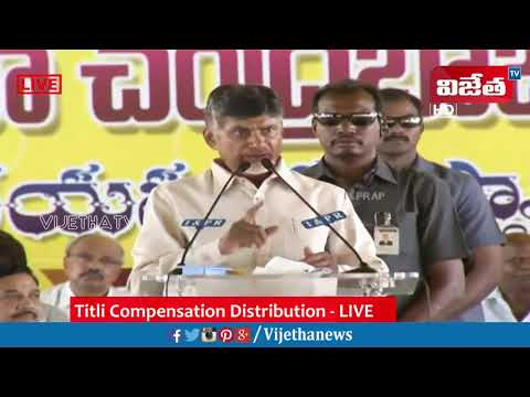 CM Chandra Babu Serious Warning about Titli Compensation Records Tampering