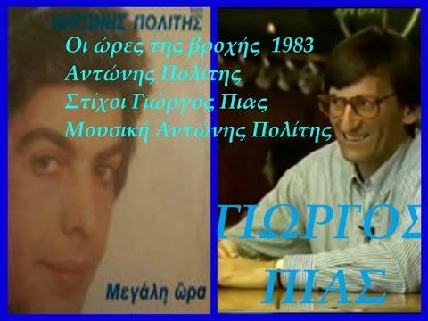 """""""Οι ώρες της βροχής"""" - (1983) =================== Στίχοι: Γιώργος Πιάς Μουσική: Αντώνης Πολίτης Ερμηνεύει ο: Αντώνης Πολίτης ------------------------------------------------ Αυτές τις ώρες της βροχής Μη νοιάζεσαι κι αν θα βραχείς Απόψε είμαστε εμείς Ο ένας πλάι στον άλλο. Ο μολυβένιος ουρανός Κι αν μας κοιτάζει σκοτεινός Είναι μικρός για το δεσμό μας το μεγάλο. Αυτές τις ώρες της βροχής Κοντά μου τρέξε να χαρείς Την ευτυχία της στιγμής Μες στους μεγάλους δρόμους Ο κόσμος τρέχει να κρυφτεί Λες κι η βροχή είναι ντροπή Κι εμείς κοιτάμε γελαστοί Τους βιαστικούς ανθρώπους R Μη σκέπτεσαι, μη σκέπτεσαι Πέρα από την αγάπη μας Κι αν βρέχομαι κι αν βρέχεσαι Ξέχαστο μ' ένα χάδι μας Αυτές τις ώρες της βροχής Καρδούλα μου κι αν μου βραχείς Στην αγκαλιά μου θα ριχτείς Κι εγώ θα σε στεγνώσω. Είν' η αγάπη μας ζεστή Σαν καλοκαιρινή γιορτή Μες στη βροχή τη δυνατή Μοιάζει με το ουράνιο τόξο. Αυτές τις ώρες της βροχής Κοντά μου τρέξε να χαρείς Την ευτυχία της στιγμής Μες στους μεγάλους δρόμους. Ο κόσμος τρέχει να κρυφτεί Λες κι η βροχή είναι ντροπή Κι εμείς κοιτάμε γελαστοί Τους βιαστικούς ανθρώπους R Μη σκέπτεσαι, μη σκέπτεσαι Πέρα από την αγάπη μας Κι αν βρέχομαι κι αν βρέχεσαι Ξέχαστο μ' ένα χάδι μας."""