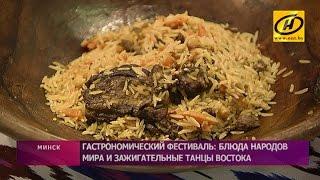 Очень аппетитно  гастрономический фестиваль проходит в Минске