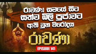 RAVANA | Episode 141 | 18 – 03 – 2021 | SIYATHA TV Thumbnail