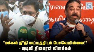 we-didn-t-approach-mnm-at-all-ttv-dinakaran-speech-tn-election-2021-hindu-tamil-thisai