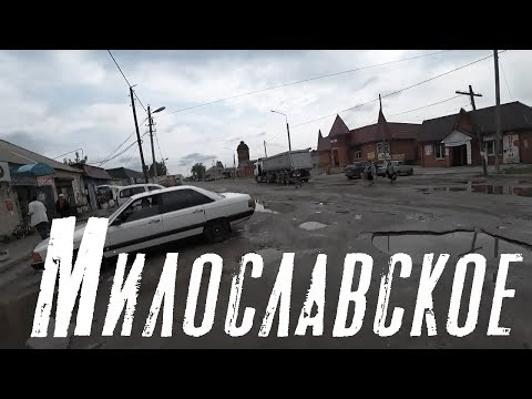 Рязанская обл., Милославское