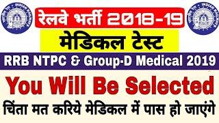 RRB NTPC Medical   RRB group d medical   railway medical   medical test in railway   AFCI