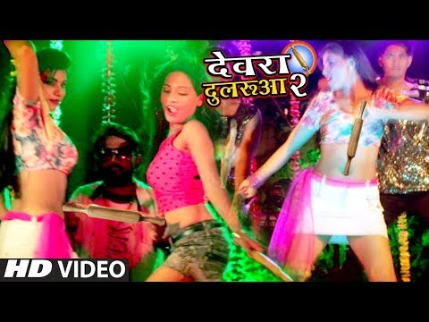 Titu Remix (2018) सुपरहिट लोकगीत - Devra Dularua 2 - Superhit Bhojpuri Hit Songs 2018
