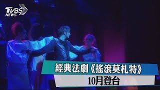 經典法劇《搖滾莫札特》 10月登台