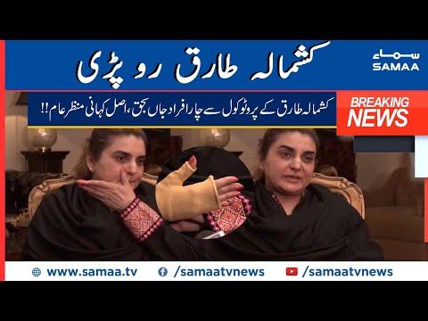 Crying Kashmala Tariq Media Briefing After Islamabad Accident   SAMAA TV
