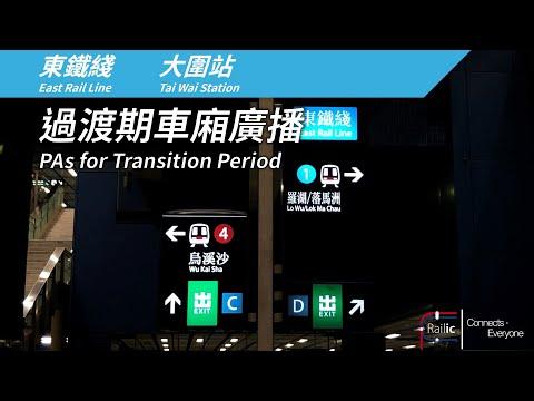 【廣播更新】港鐵東鐵綫 大圍站過渡期車廂廣播