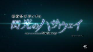 『機動戦士ガンダム 閃光のハサウェイ』松竹マルチプレックスシアターズ限定 告知映像