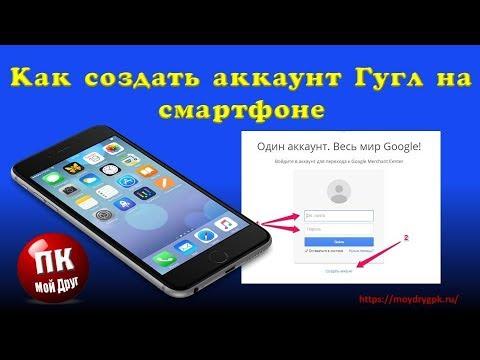 Как создать или добавить аккаунт Гугл на смартфоне Андроид