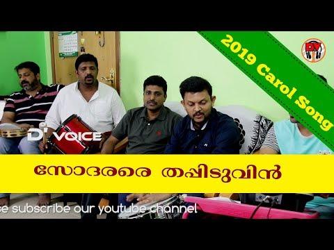 malayalam-christmas-/-carol-song-(sodarare-thappiduvin)-song-#12