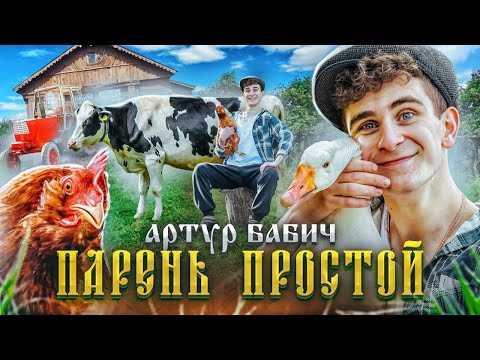 Артур Бабич - Парень Простой (Премьера клипа / 2020)