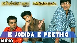 Download Hindi Video Songs - Bale Pudar Deeka Songs | E Jodida E Peethig Full Song | Yuva Karthik Shetty, Anvitha Sagar