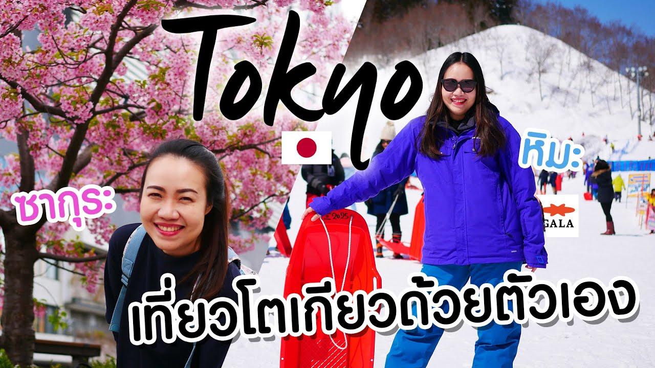 เที่ยวญี่ปุ่น โตเกียว2019 สัมผัสหิมะ นั่งชมซากุระ / Tokyo and Gala Yuzawa / คุณนายตื่นสาย