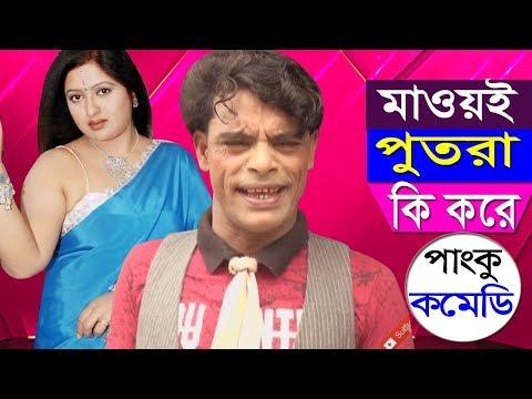 পাংকু শাহজাহান কমেডি | মাওয়ই পুতরা কি করে | Panku Shajahan Comedy | Super Comedy Video | 2019