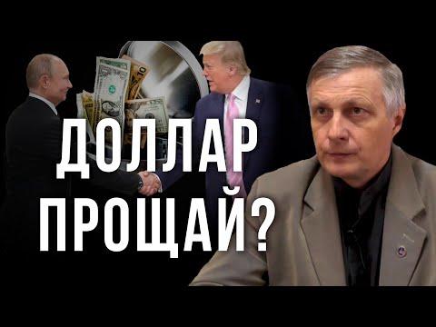 Доллар прощай? Валерий Пякин