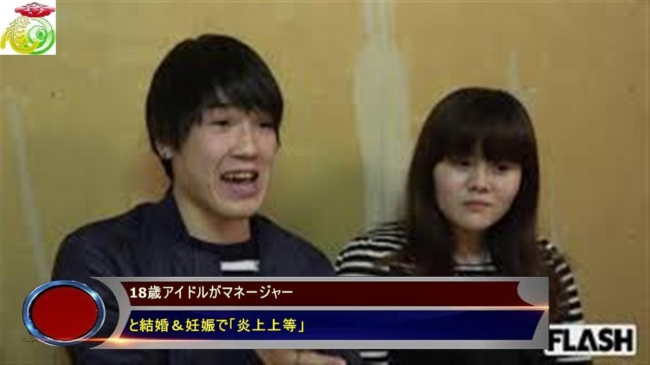 岩渕優希 18歳アイドルがマネージャー と結婚&妊娠で「炎上上等」