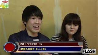 18歳アイドルがマネージャー と結婚&妊娠で「炎上上等」 輝星あすか 検索動画 8