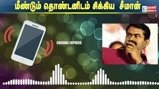 வசமா மாட்டிக்கொண்ட வாலிபர் - சீமான் ன் புதிய ஆடியோ | Chennai Express
