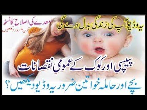 Side Effects Of Coke And Pepsi  Pregnant Women & Children کوک اور پیسی سے بچے