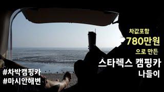 |차박캠핑| 780만원…