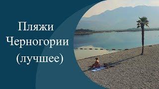 Пляжи Черногории /лучшее/