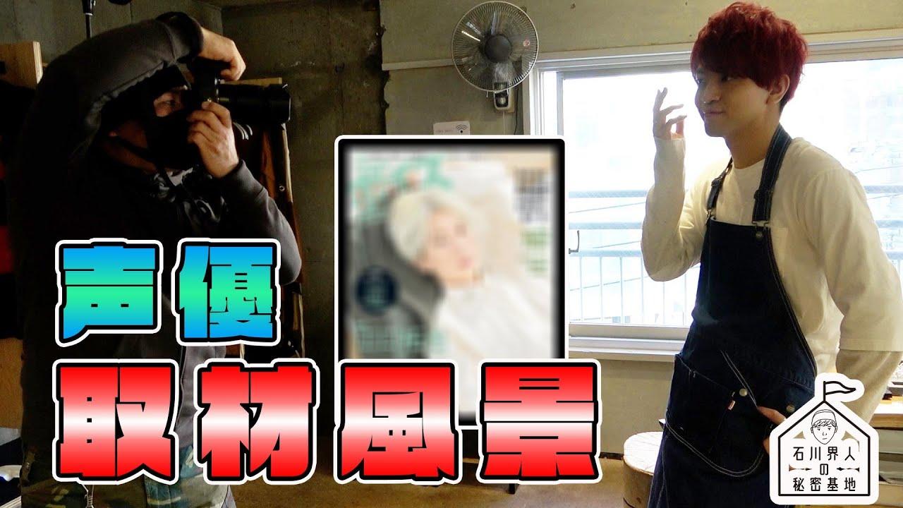 【Vlog】密着!声優雑誌の取材風景!【石川界人】