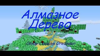 minecraft Алмазное дерево/Minecraft обзор с модом OreSpawn (Как найти алмазное дерево в minecraft)