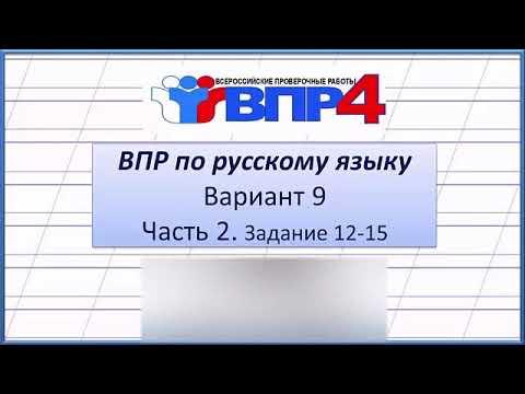 ВПР по русскому языку 4 класс. Вариант 9. Часть 2. Задания 12-15