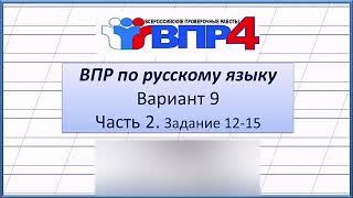 ВВР російської мови 4 клас. Варіант 9. Частина 2. Завдання 12-15