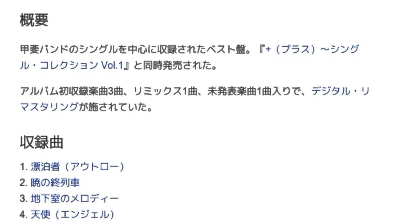 マイナス)〜シングル・コレクシ...