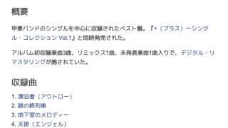 「-(マイナス)〜シングル・コレクション Vol.2」とは ウィキ動画