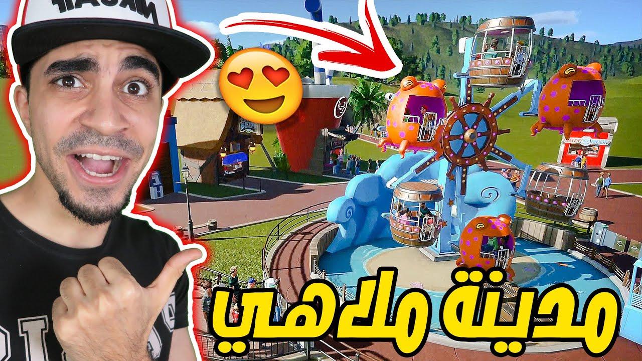 ملاهي الالعاب #1 : بناء افخم ملاهي العاب بالعالم Planet Coaster !! ??