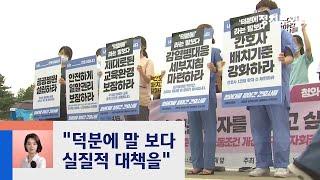 [강지영의 현장 브리핑] 코로나 사투 속…청와대 앞에 선 간호사들 / JTBC 정치부회의