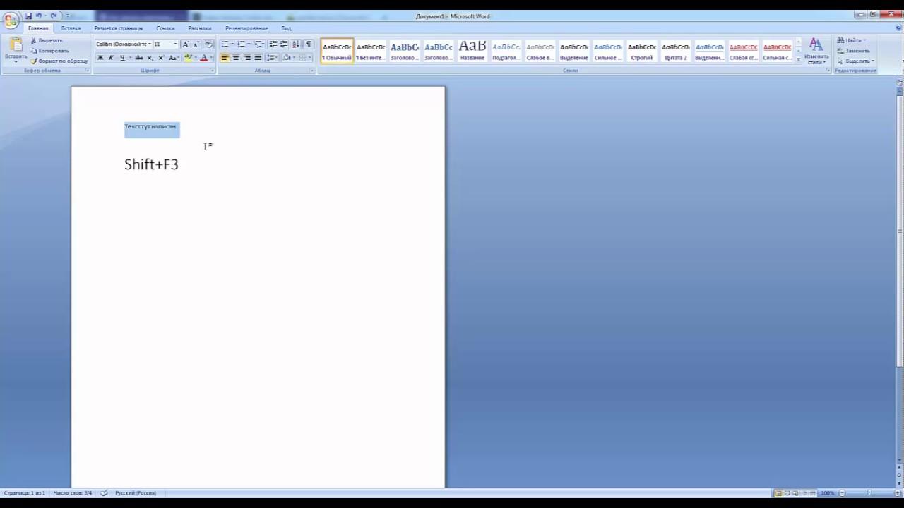 Как сделать все буквы слова заглавными буквами 250
