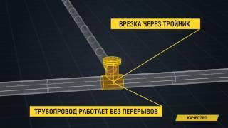 Врезка в трубопровод под давлением без остановки транспортировки продукта(, 2013-08-07T06:42:19.000Z)