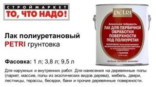 полиуретановый лак грунтовка PETRI - грунтовка лаком - купить лак для дерева, лаки краски(Строймаркет