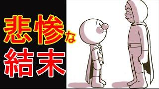 【アニメ都市伝説】初代アンパンマンの人生が悲惨すぎる!戦争で軍隊に撃たれた!?