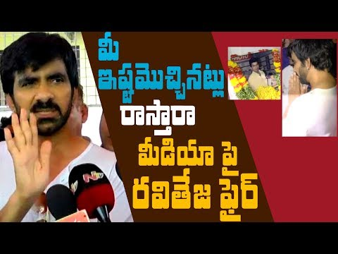Ravi Teja fires on media for being insensitive || #RaviTeja || RaviTeja Press Meet about his brother